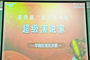 """第四届北大青鸟杯""""超级演说家""""华南区总决赛"""