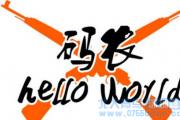 茂名北大青鸟:广东茂名的工人想去北大青鸟里了解程序是什么