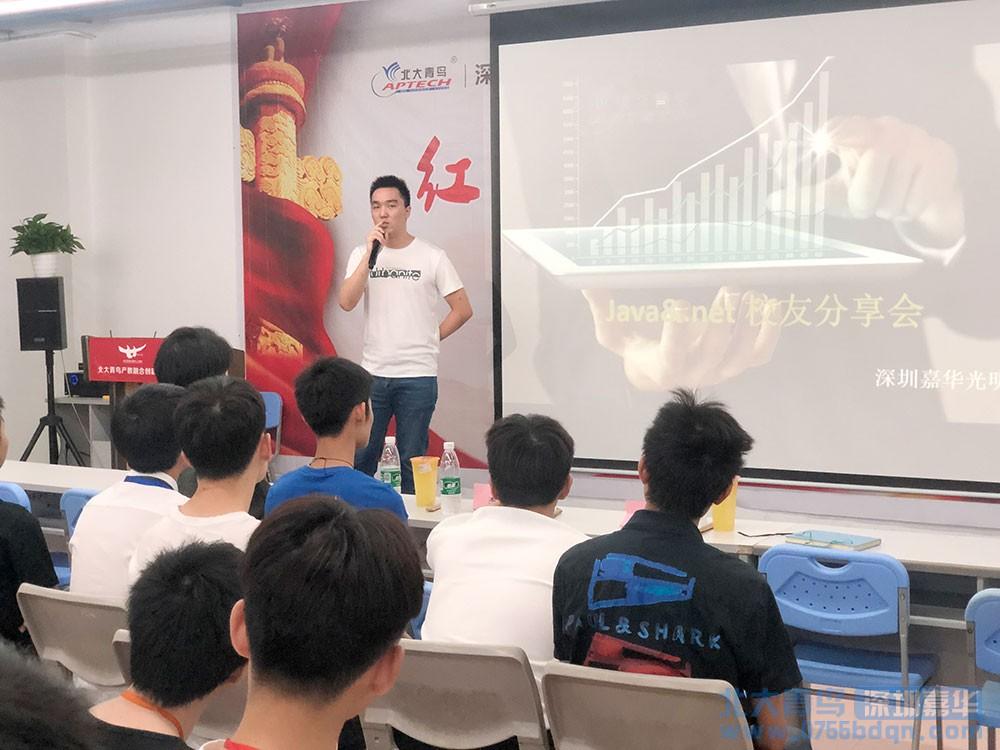 周末校友会:北大亚博app 安卓手机下载深圳嘉华学校毕业学子回校