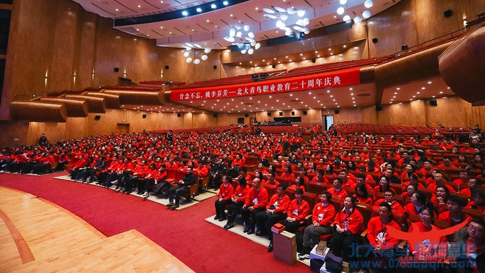 北大青鸟二十周年庆典深圳嘉华学校斩获多项殊荣