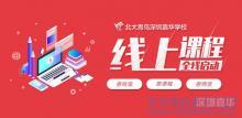 离校不离教  北大青鸟深圳嘉华学校线上课程全线启动