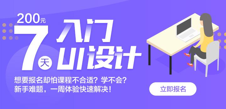 200元7天入门UI设计
