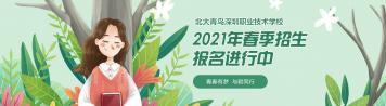 深圳嘉华职业技术学校2021春季招生