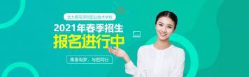 北大青鸟深圳职业技术学校2021年春季招生