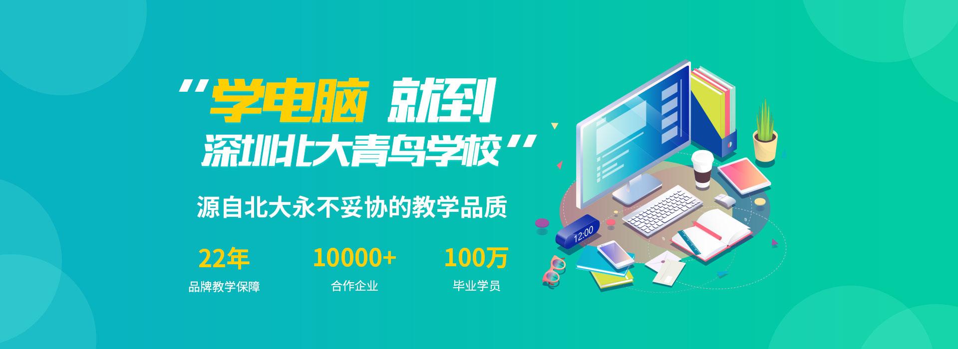 学电脑就到深圳北大亚博app 安卓手机下载学校