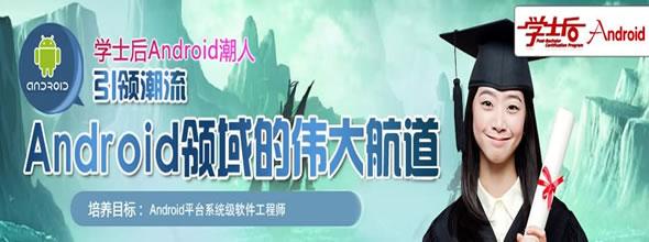 深圳嘉华北大青鸟android培训课程